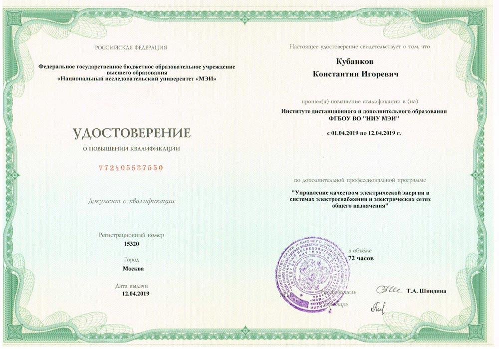 Свидетельство повышения квалификации по параметрам КЭЭ